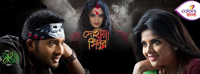 Sohagi Sindoor, Colors Bangla, Bengali serial