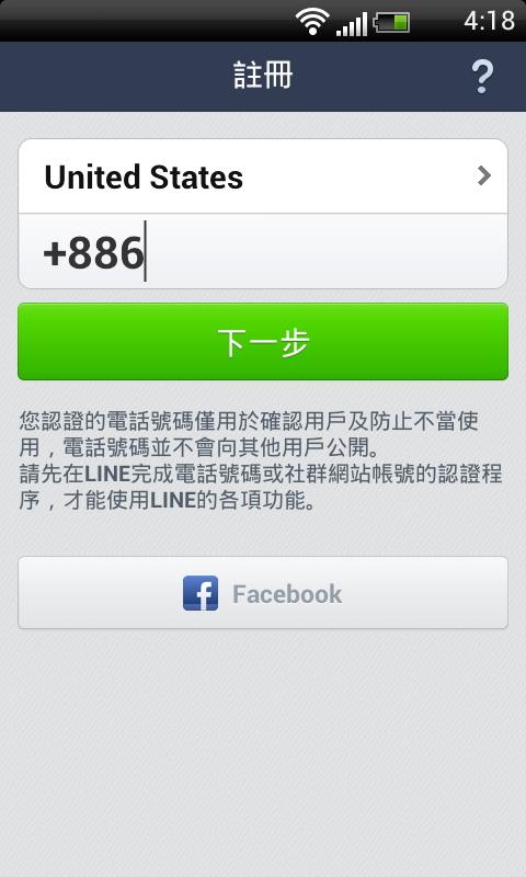 PigTailLeo: iPhone 解除 LINE 電話號碼綁定。不須重安裝。且不會遺失聊天記錄與好友清單