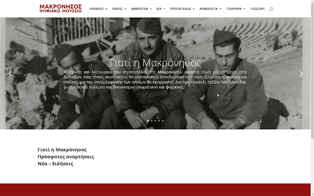 makronissos.org