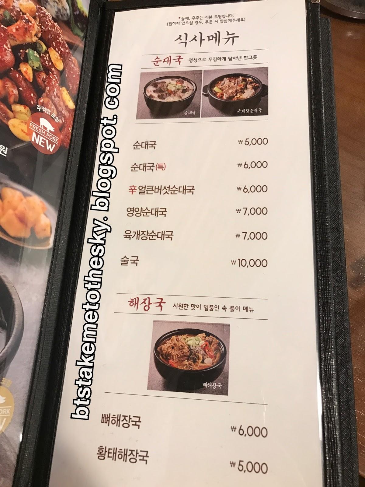 BTS SUGA\'s Mother\'s 큰맘할매순대국 Restaurant in Daegu Review + How ...