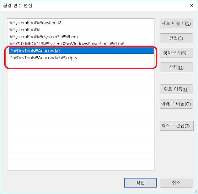 윈도우즈 환경 변수 중 Path 항목에 Anaconda3 설치 경로 추가