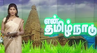 En TamilNadu News | 09.12.2016 | News 7 Tamil
