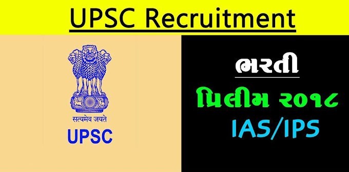 Union Public Service Commission (UPSC) Civil Services (Preliminary) Examination 2018