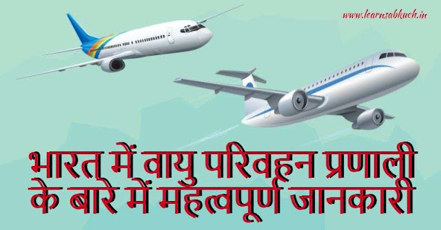Important Information about Air Transport System in India