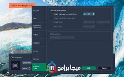 تحميل برنامج movavi screen capture لتسجيل شاشة الكمبيوتر