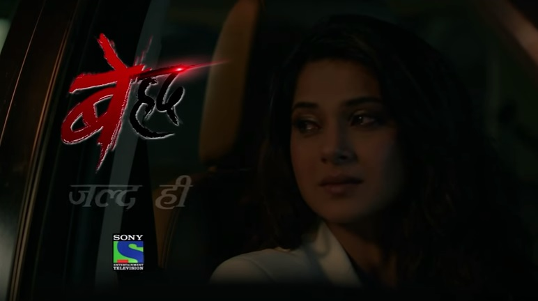 Complete cast and crew of Serial Beyhadh Sony Tv, 'Beyhadh' Upcoming Sony Tv Serial Wiki Story, Cast, Title Song, Timings, Promo