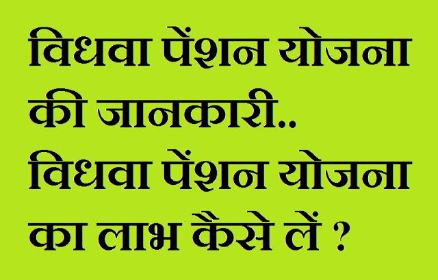 Vidhava Pension Yojana ki Jankari