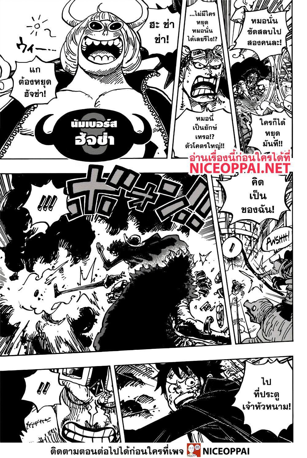 อ่านการ์ตูน One Piece ตอนที่ 981 หน้าที่ 7