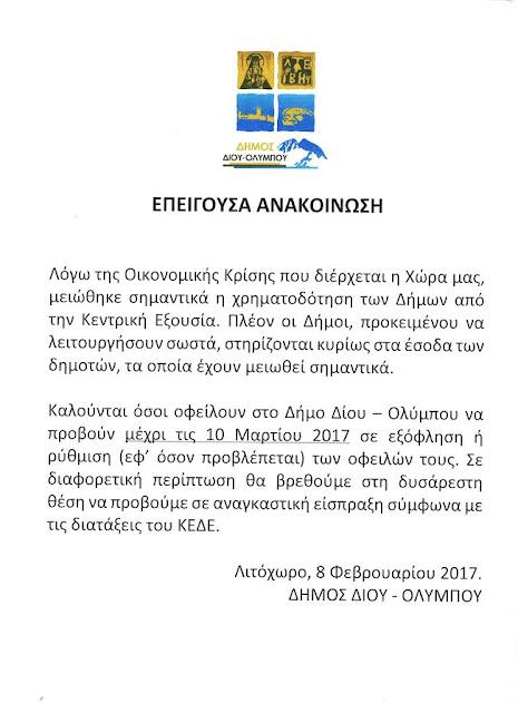 Δήμος Δίου-Ολύμπου: Πληρώστε γιατί θα την... πληρώσετε!