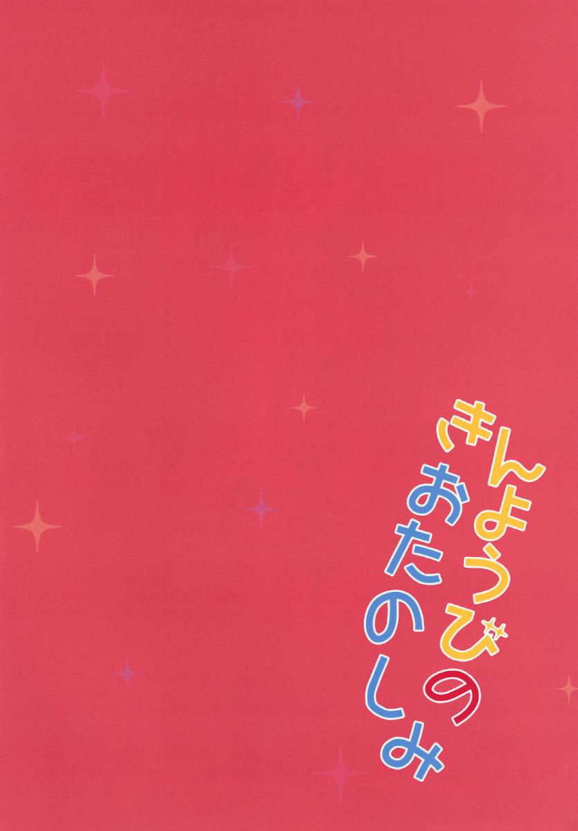 HentaiVN.net - Ảnh 2 - Tuyển tập Yuri Oneshot - Chap 122: Kinyoubi no Otanoshimi