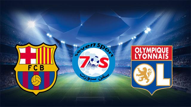 موعدنا مع مباراة برشلونة وليون بتاريخ 19/02/2019 دوري ابطال اوروبا