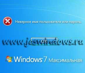 Забыли пароль +на компьютере windows 7.