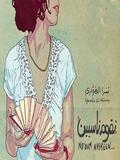 Youssra el Hawary-No2oum Nasyeen 2017
