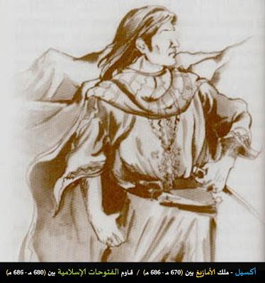 كسيلة ملك الامازيغ الذي قاوم المسلمين