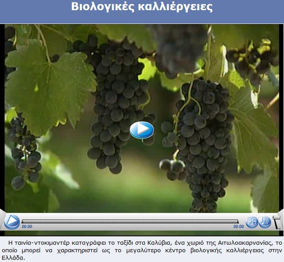 http://e-meleti.eduportal.gr/mtpd/mtpd_d02_vioagric_flv/index.html
