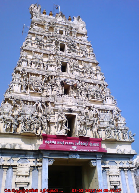 Patcheeswarar temple Cheyyar