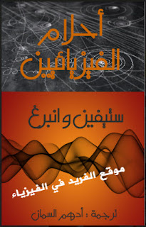 كتاب أحلام الفيزيائيين بالعثور على نظرية نهائية ، جامعة شاملة ، تحميل كتاب أحلام الفيزيائيين pdf ستيفن وانبرغ