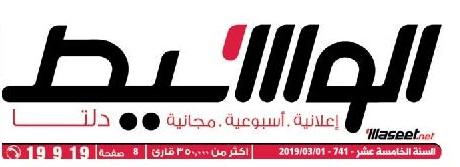 وسيط الدلتا عدد الجمعة 1 مارس 2019 م