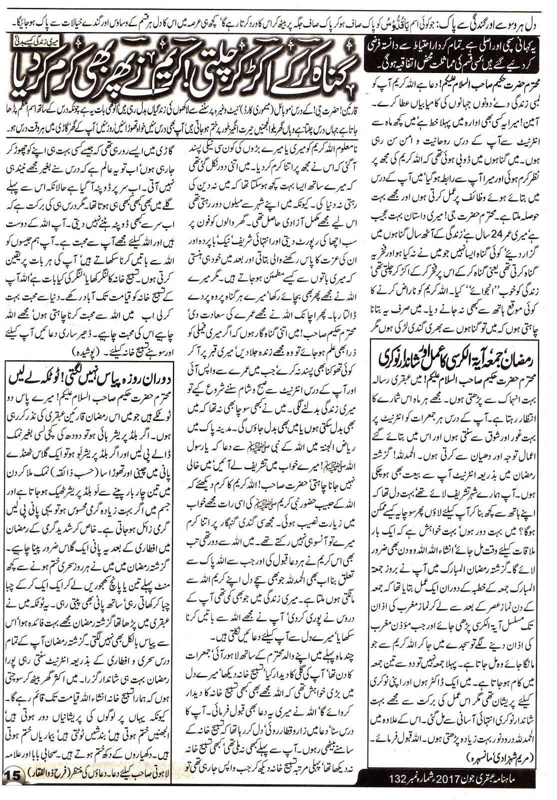 Page 15 Ubqari Magazine June 2017