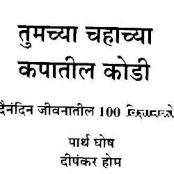 Vidnyan ani tantradnyan kosh विज्ञान आणि