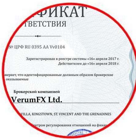 Verum Option имела сертификат ЦРОФР