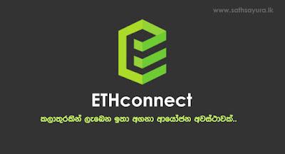 ETHconnect ICO - කලාතුරකින් ලැබෙන ඉතා අගනා ආයෝජන අවස්ථාවක්! (ETHconnect ICO - Great chance for investing in CryptoCurrency!) - සත්සයුර (www.sathsayura.lk)