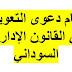 أحكام دعوى التعويض في القانون الإداري السوداني