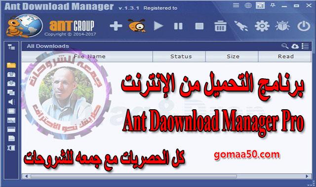 تحميل برنامج التحميل من الإنترنت  Ant Daownload Manager Pro v1.13.0 Build 58888