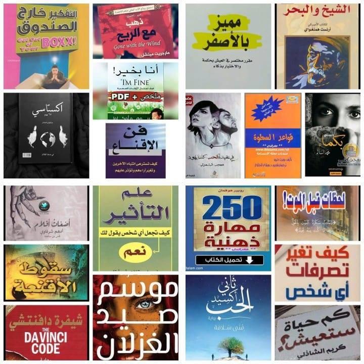 كتاب خاب من دساها pdf
