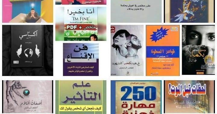كتاب الاميرة وبنت الريح pdf