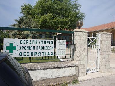 Επιχείρηση τρομοκράτησης των εργαζόμενων στο εργολαβικό συνεργείο καθαριότητας στο Θεραπευτήριο Χρόνιων Παθήσεων στην Ηγουμενίτσα