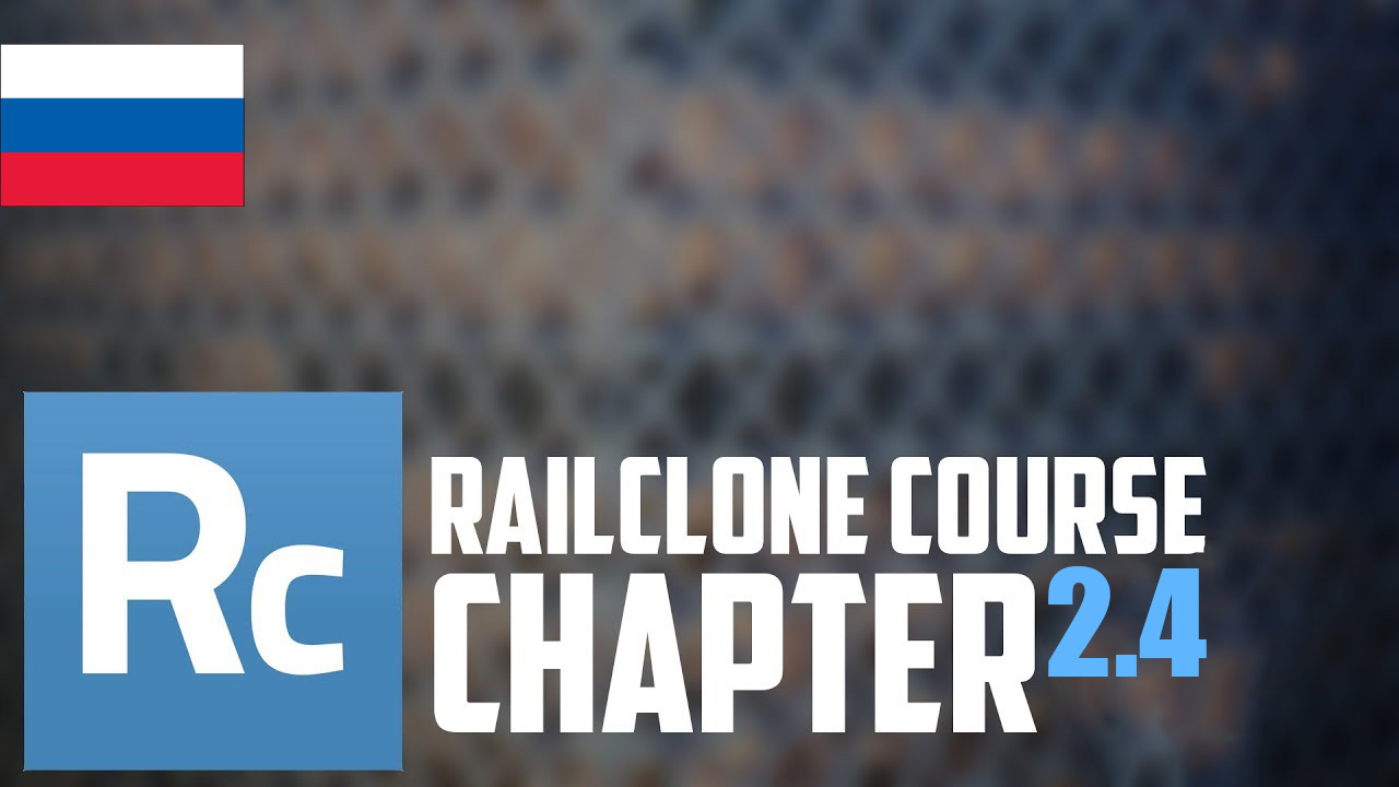 railclone_chapter_2_4_ru_preview.jpg