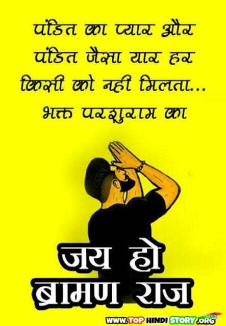 Brahman Pandit Attitude Status Shayari