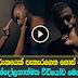 Ambalama Video - The Inquiry