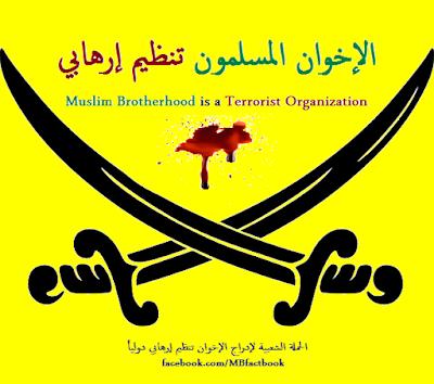 الحملة الشعبية لإدراج الإخوان تنظيم إرهابي دولياً