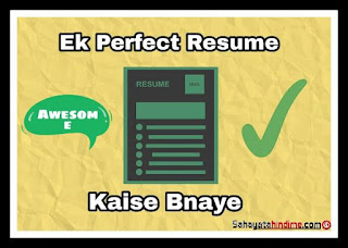 Perfect-Resusme-kaise-bnaye