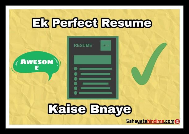 Perfect Resume Kaise Bnaye