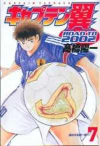 Captain Tsubasa Road to 2002