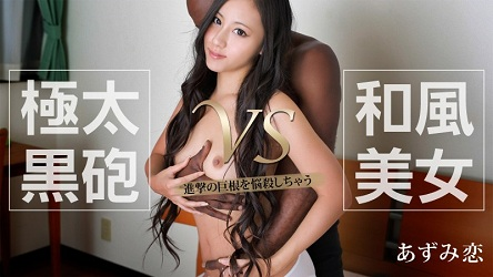 Japanese Hottie Got Blacked