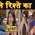 Gayu's pregnancy news viral Vivaan refuses for marriage in Yeh Rishta Kya Kehlata Hai