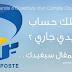 خدمة جديدة تتطلقها مؤسسة بريد الجزائر فتح حساب بريدي جاري CCP مباشرة عبر الأنترنت