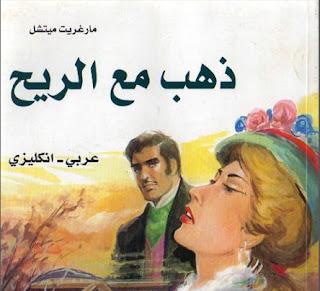 1- ذهب مع الريح Gone with the Wind