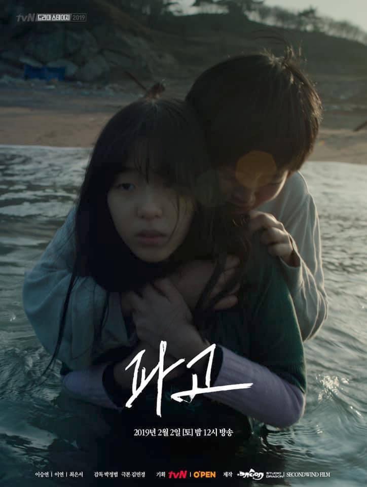 Sinopsis Drama Korea (Drakor) 2019: Wave Height / Pago / 파고 (Drama Stage Season 2)