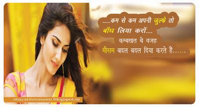 Two -Line-love-Shayari-in-Hindi-Font