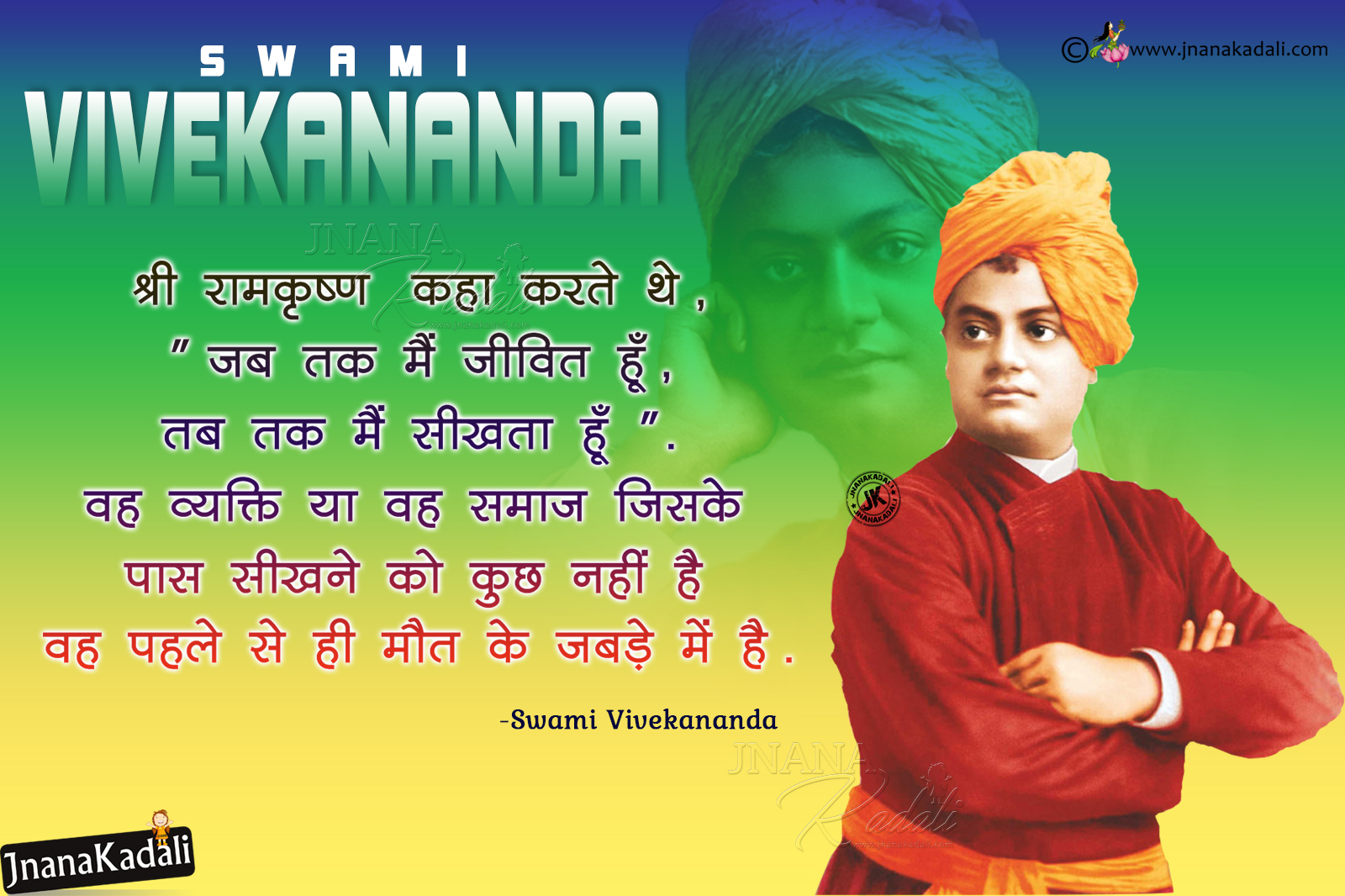 Quotes Vivekananda Hindi Swami Vivekananda Anmol Vachan With Hd Wallpapershindi