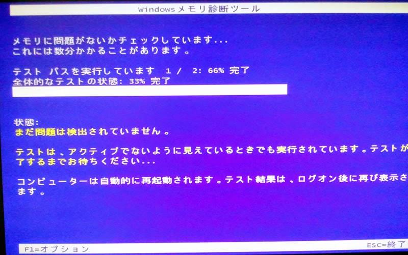 Windows メモリ診断ツール