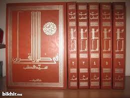 فى ظلال القرآن..سيد قطب