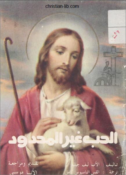 كتاب الحب الغير محدود - الاب ليف جليية و ترجمة القس اثناسيوس كامل