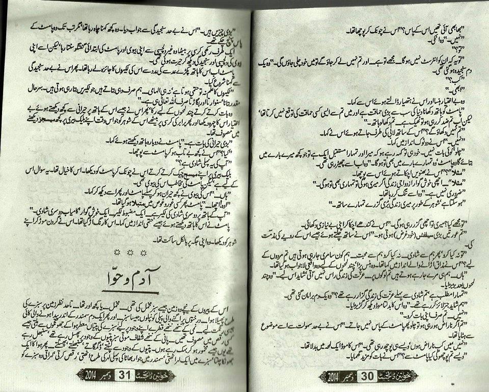 Aab E Hayat Novel Pdf
