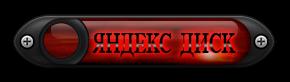 Скачать с Яндекс диск